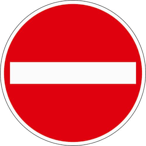 Zeichen 267: Einfahrt verboten